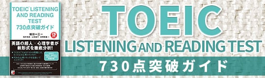 TOEIC LISTENING AND READING TEST730点突破ガイド