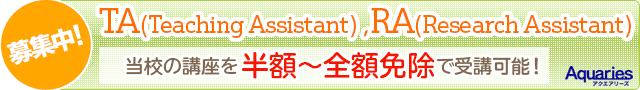 TA(Teaching Assistant)、RA(Research Assistant)募集中!