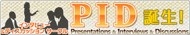 PID[Presentations & Interviews & Discussions]